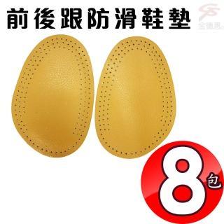 【8組】一組兩個 雙層純牛皮止滑鞋墊(台灣製造/男女適用/皮鞋/高跟鞋/休閒鞋)