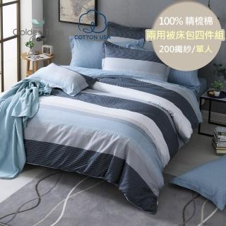 【GOLDEN-TIME】-墨菲定律-200織紗精梳棉兩用被床包組(單人)