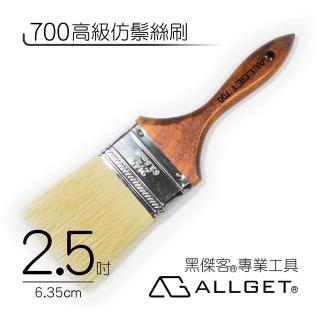 【ALLGET】700高級仿鬃絲刷 2.5吋