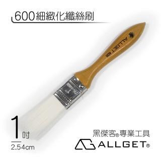 【ALLGET】600細緻化纖絲刷
