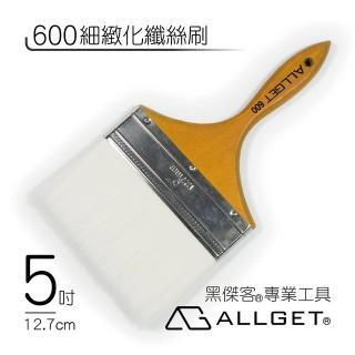 【ALLGET】細緻化纖絲刷 5吋