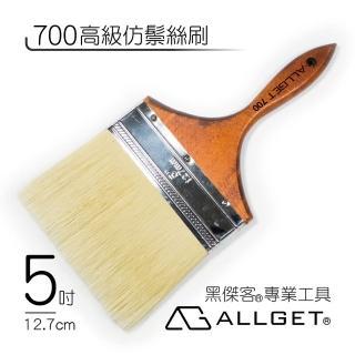 【ALLGET】高級仿鬃絲刷 5吋