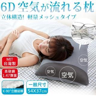 【BELLE VIE】台灣製 6D元氣獨立筒枕 / 功能枕 / 彈力枕 / 中空枕 / 超透氣(54X37cm-多款任選)