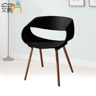 【文創集】安娜  時尚塑鋼實木餐椅組合(四色可選+二入組)