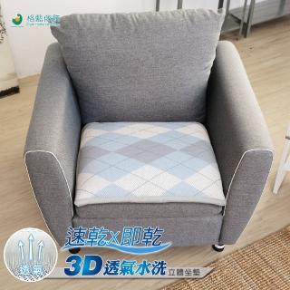 【格藍傢飾】水洗速乾3D透氣坐墊1人座-菱格紋-15mm(坐墊涼墊省電空氣坐墊可水洗)