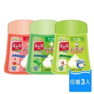 【MUSE】原裝進口 泡沫給皂機 專用補充液(3款任選3瓶組)