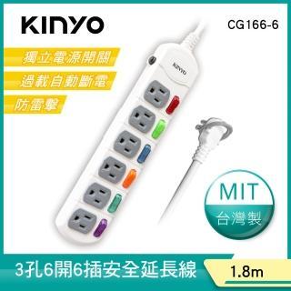 【KINYO】6開6插安全延長線1.8M(CG166-6)