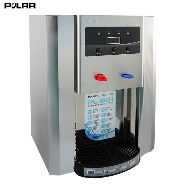 【POLAR普樂】全不鏽鋼溫熱開飲機(PL-801)/