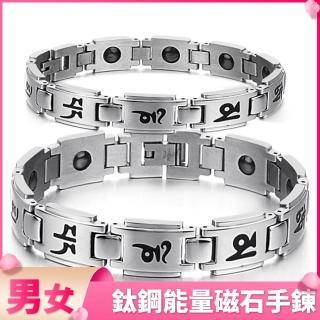 【I-SHINE】西德鋼-六字經文-經典符咒鍺鈦能量磁石手鍊(2款)