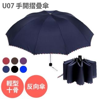 U07十骨手開摺疊傘_多色任選(輕型十骨 反向雨傘 折疊傘 雨傘)