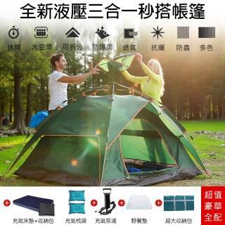 【KISSDIAMOND】全新液壓三合一秒搭帳篷戶外露營豪華組(帳棚+雙人充氣床組+野餐墊+收納袋/防風雨/3-4人用)