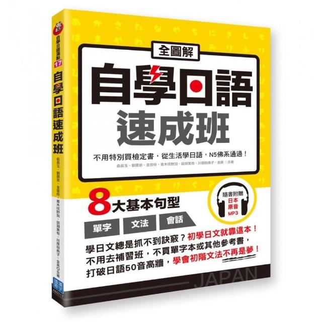 全圖解自學日語速成班(隨書附贈日本籍錄音員錄製學習MP3) | 拾書所
