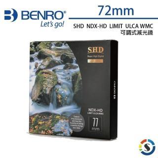 【BENRO百諾】可調式減光鏡 SHD NDX-HD LIMIT ULCA WMC -72mm(勝興公司貨)