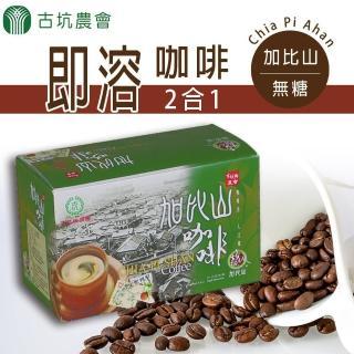 【古坑農會】加比山二合一 即溶咖啡-無糖-12g-18入-盒(1盒組)