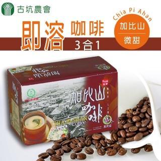 【古坑農會】加比山三合一 即溶咖啡-微甜-17g-18入-盒(1盒組)
