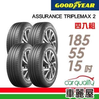 【GOODYEAR 固特異】ASSURANCE TRIPLEMAX 2 溼地操控性能輪胎_四入組_185/55/15(ATM2)