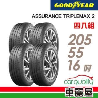 【GOODYEAR 固特異】ASSURANCE TRIPLEMAX 2 溼地操控性能輪胎_四入組_205/55/16(車麗屋)