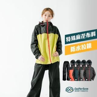 【OutPerform】OHMY超潑水兩截式風雨衣(機車雨衣、戶外雨衣)