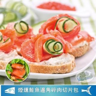 【Hello ocean】鮮嫩煙燻鮭魚邊角碎肉切片包50包組(100g/包)