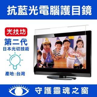 【第二代光技坊】19-20吋外掛式防藍光螢幕護目鏡