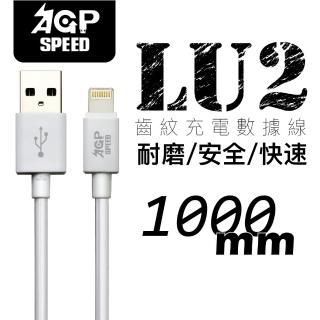 【AGPSPEED】AGP SPEEDLU2齒紋充電數據線 Lightning 1米(Lightning 充電數據線)