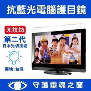 【第二代光技坊】17.3吋外掛式防藍光筆電螢幕護目鏡