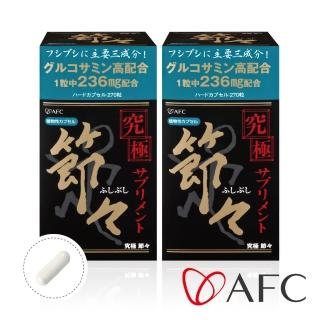 【AFC】究極潤節 二盒組(日本原裝)
