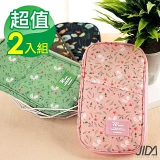 【JIDA】多彩繽紛隨身收納手提大包/護照包/證件包(2入組)