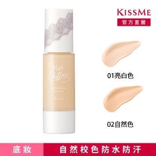 【KISSME 台灣奇士美】kiss裸紗透白持妝隔離霜(37g)