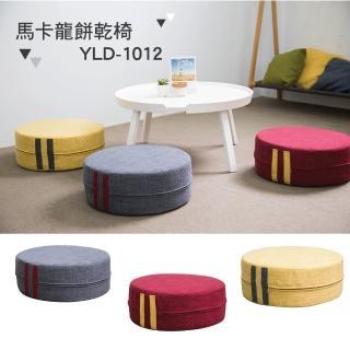 【YOI傢俱】馬卡龍餅乾椅 紅/黃/灰藍3色可選 椅凳/矮凳/腳凳(YLD-1012)
