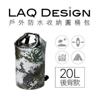 【LAQ DESiGN】4ways戶外防水收納圓桶包(20L)