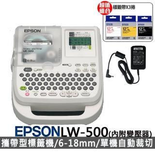 【超值組】贈3卷12mm原廠標籤帶【EPSON】LW-500可攜式標籤印表機(內附變壓器)