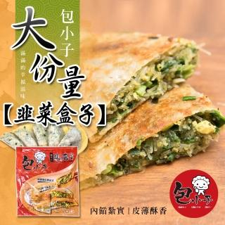【包小子】純手工超大份量韭菜盒子(5入/包)