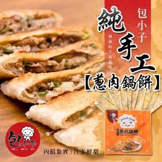 【包小子】純手工超大份量蔥肉鍋餅-2包組(5入/包x2包)