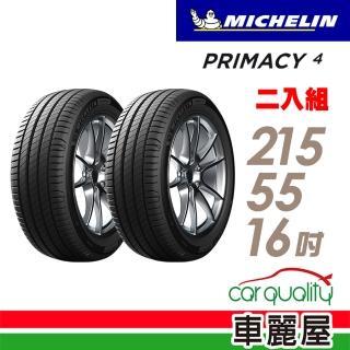 【Michelin 米其林】PRIMACY 4 高性能輪胎_送專業安裝 兩入組_215/55/16(PRI4)