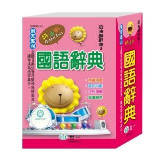 【世一】64K奶油獅國語辭典