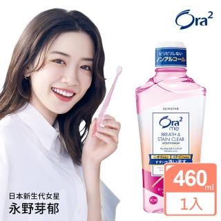 【Ora2 愛樂齒】me淨白清新漱口水460ml(蜜桃薄荷)