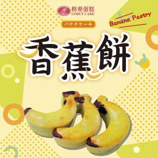 【格麥蛋糕】香蕉餅禮盒/下殺(6入*2盒。榮獲衛服部全國健康烘焙大賽和新北市伴手禮第一名)