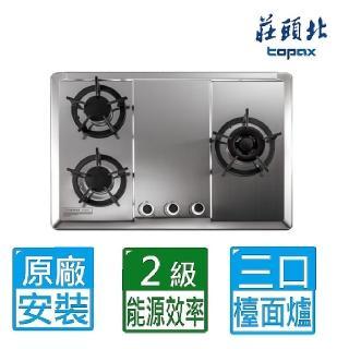 【莊頭北】高熱效三口黑色強化玻璃檯面爐(TG-8533G