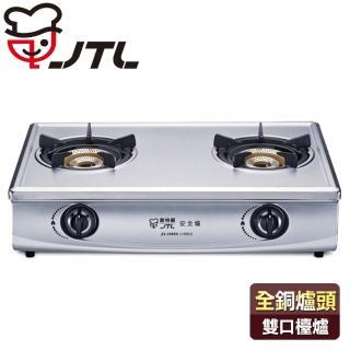 【喜特麗】全銅爐頭不鏽鋼色雙內焰雙口檯爐 桶裝瓦斯適用(JT-2888S  送原廠到府安裝)