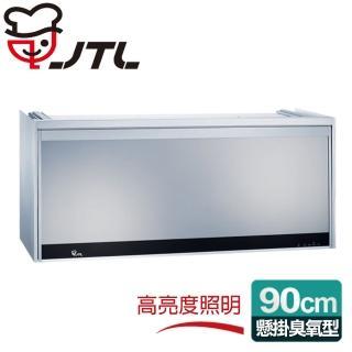 【喜特麗】懸掛式90C臭氧型。全平面鏡面玻璃烘碗機(JT-3809Q 銀色)