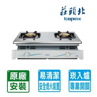 【莊頭北】兩環安全崁入爐(TG-7001T