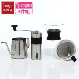 【icafe潮咖】DIY手沖咖啡四件組(研磨機/手沖壺/濾網/分享壺)/