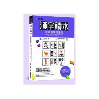 漢字積木—字本位學習法 II