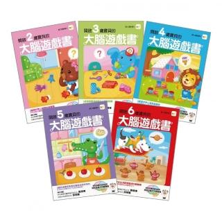 2-6歲大腦遊戲書 (5冊入套書)