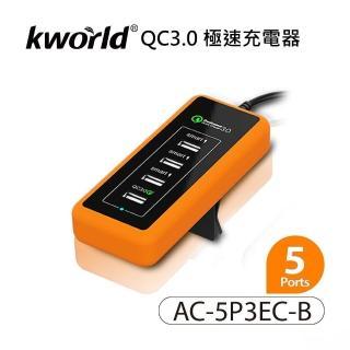 【Kworld 廣寰】QC3.0 五孔車用充電器(車充)