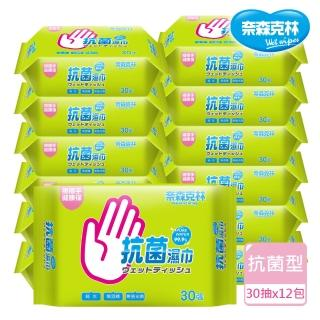 【奈森克林】純水抗菌濕紙巾(30抽x12包組)