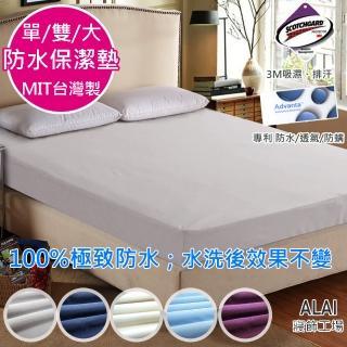 【ALAI寢飾工場】100%防水透氣防蹣床包式保潔墊(單人/雙人/加大 雙認證)