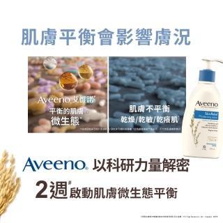 【Aveeno 艾惟諾】燕麥水感保濕乳(350mlx2)