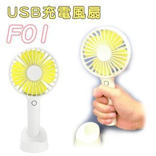 【風吟】F01手持輕巧風扇(USB風扇)